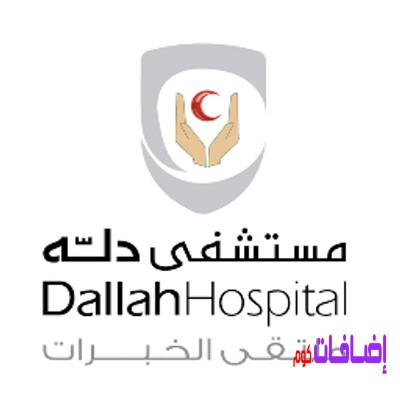 مستشفى دله يوفر وظائف شاغرة بالرياض لحملة الكفاءة بمسمى مسؤول أمن Retail Logos Lululemon Logo Logos