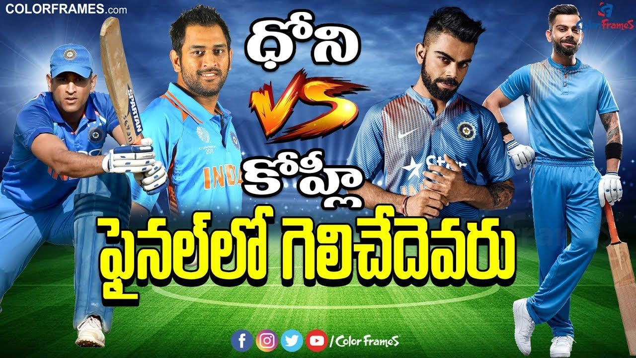 Dhoni Vs Kohli Who Will Win ESPN Cricinfo Race? ధోని