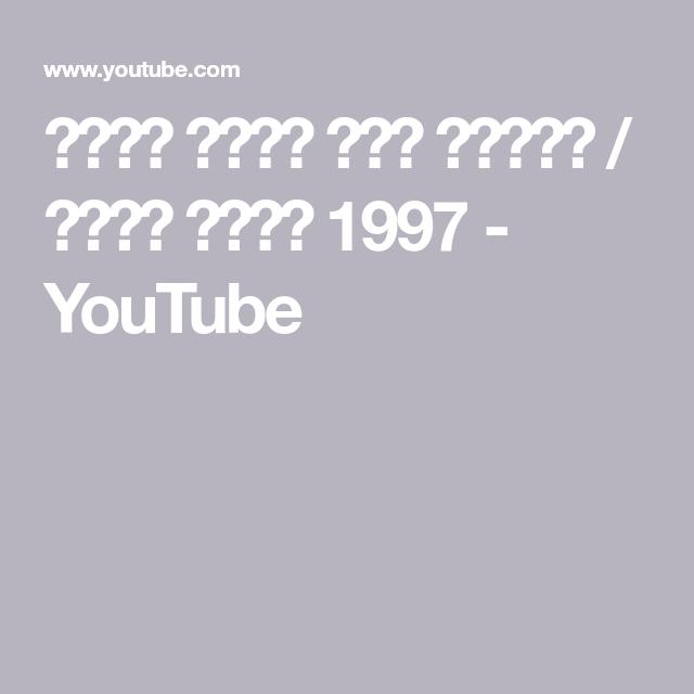 محمد عبده سلم علي ه حفلة لندن 1997 Youtube In 2020 Math Math Equations Youtube