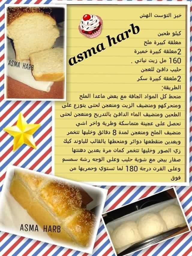 خبز التوست الهش Food Bread Cheese