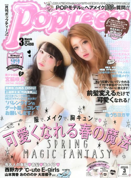 ♥♥かわいい桜人形♥♥