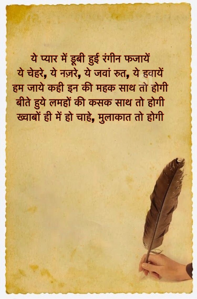 Beete hue lamhon | Love quotes, Hindi quotes, Me quotes
