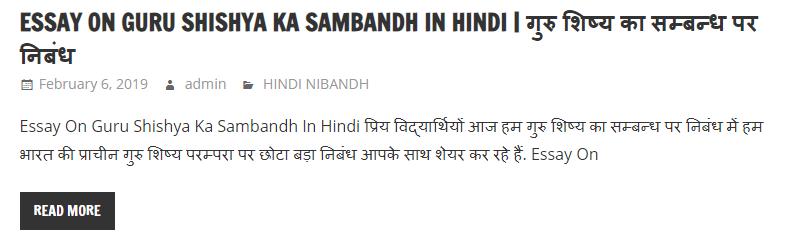 Essay On Guru Shishya Ka Sambandh In Hindi 500 Word Words Jawaharlal Nehru Par 10 Line Mera Priya Neta