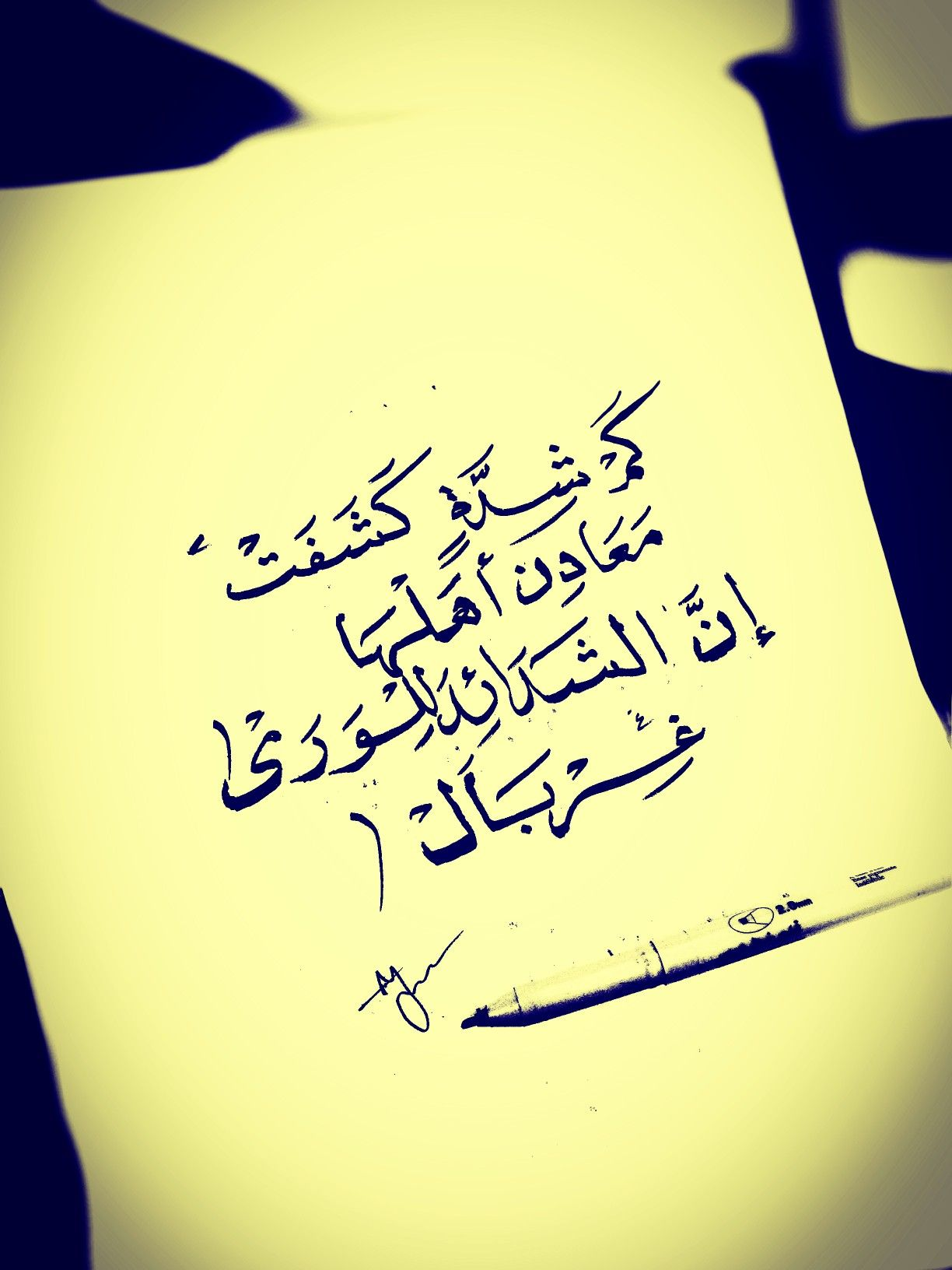 كم شدة كشفت معادن اهلها ان الشدائد للورى غربال Arabic Calligraphy Calligraphy