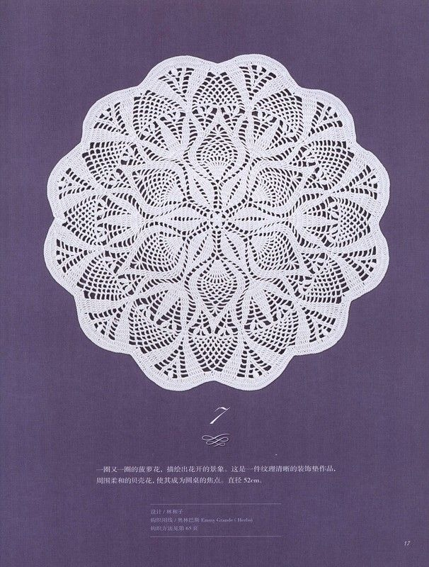 Альбом - книга «NV70166 A Book of Crochet Lace (Chinese ...