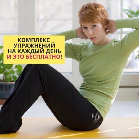 упражнения бубновского для похудения в домашних