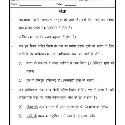 Worksheet Of Hindi Grammar- Sangya (Noun)-Hindi Grammar-Hindi-Language Hindi  Worksheets, Language Worksheets, Grammar Workbook