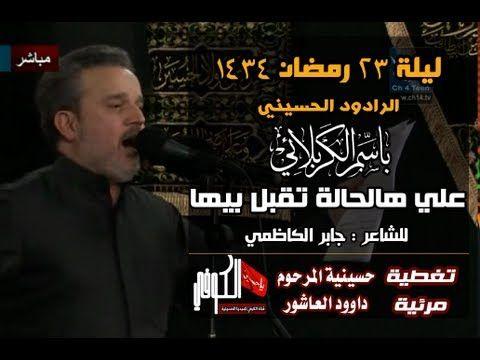ملا باسم الكربلائي علي هالحالة تقبل بيها ليلة 23 رمضان 1434 حسينية Youtube Playbill Music