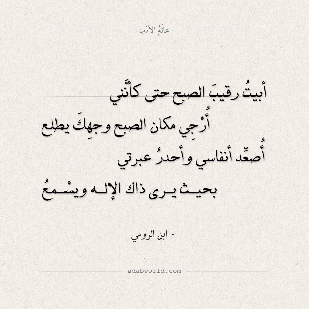 شعر ابن الرومي أبيت رقيب الصبح حتى كأنني عالم الأدب Math Arabic Calligraphy