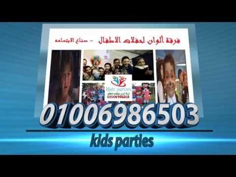 تنظيم حفلات الاطفال و اعياد الميلاد فرقة الوان Kids Party Kids Party