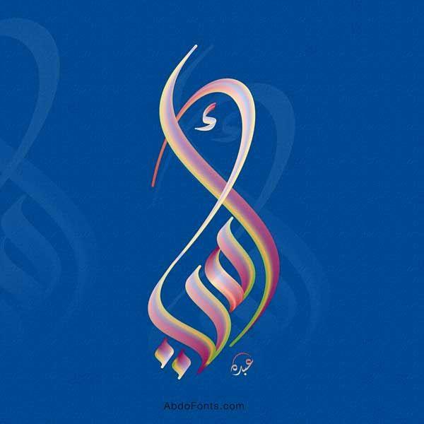 شعار أمي بالخط السنبلي Islamic Art Calligraphy Calligraphy Drawing Arabic Calligraphy Art