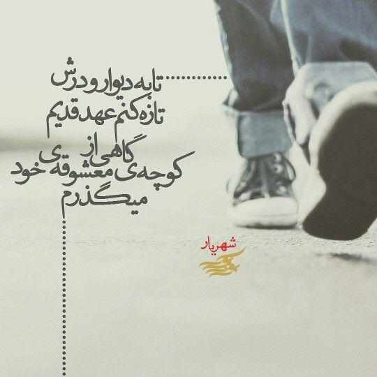 شهریار Persian Quotes Powerful Words Persian Poetry