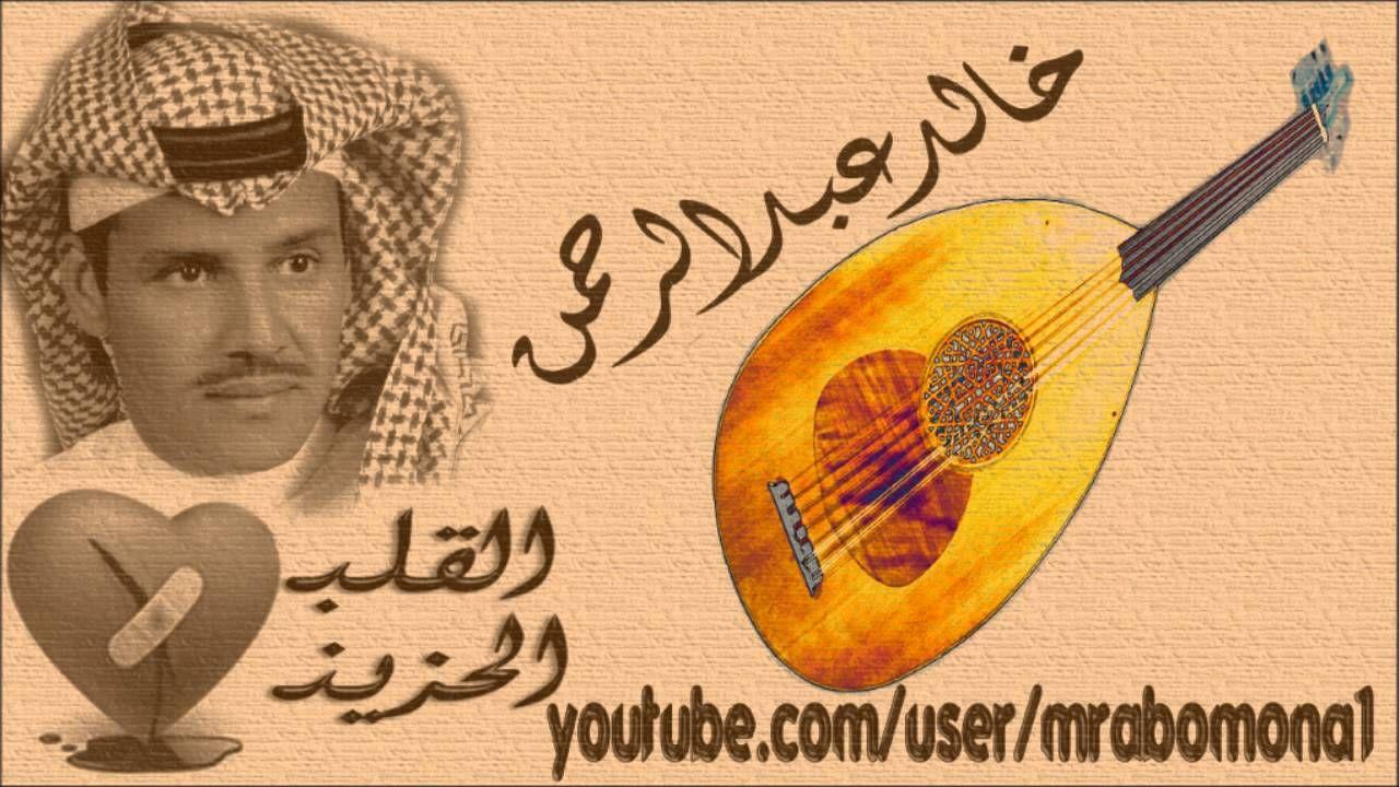خالد عبدالرحمن اطلق سراح الرضا وانعم بلذاته Male Sketch New Trends Movie Posters