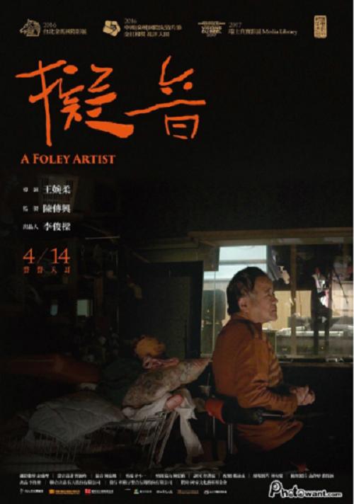 擬音 (王婉柔, 2016) 2017.04.17 Taipei Foley artist, The