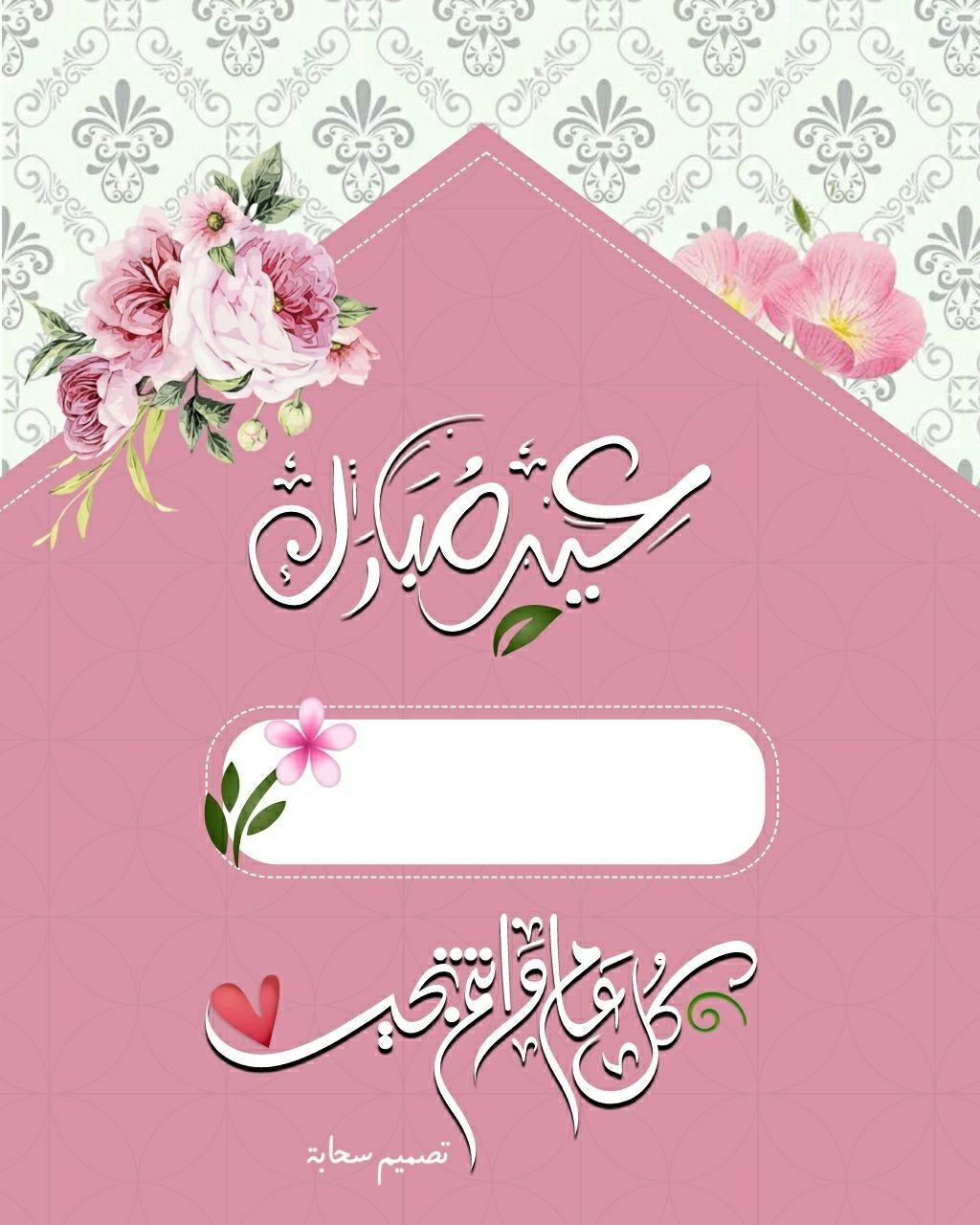 Rasheed Albaishy On Twitter Eid Mubark Eid Stickers Eid Greetings