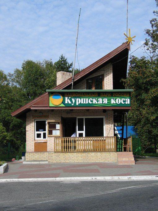 Калининград, Куршская коса.