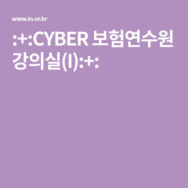 Cyber 보험연수원 강의실 I