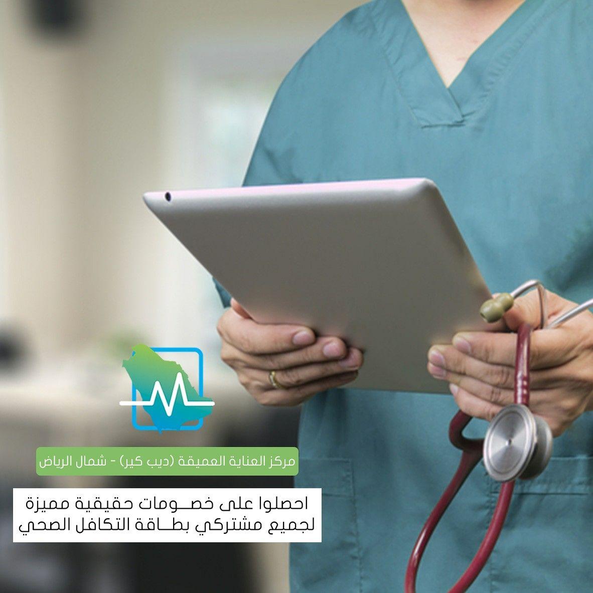 اعتني بنفسك في مكان واحد العناية العميقة ديب كير في شمال الرياض تقدم لكم الكثير من الخصومات الحقيقية لتساعدك بالمحافظة عل Health Insurance Health Insurance