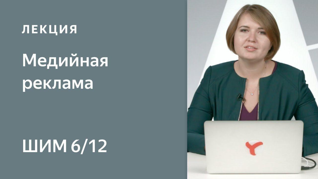 Школа яндекс директ заказ наружной рекламы г.уссурийск