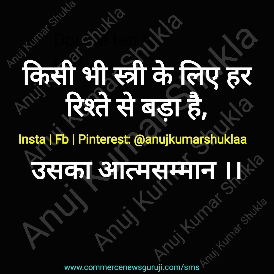 Kisi Stree Rishta Bada Uska Atmsamman Selfrespect Shayari
