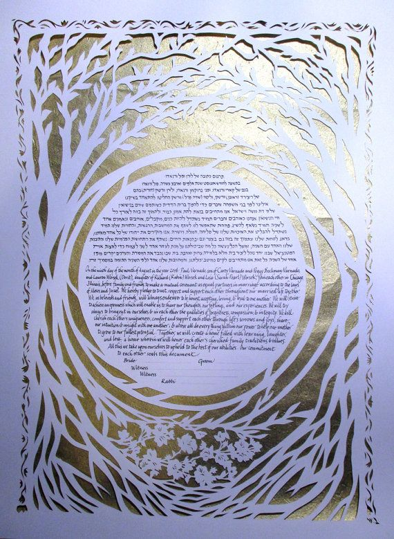 Ketubah -  - marriage proposal letter