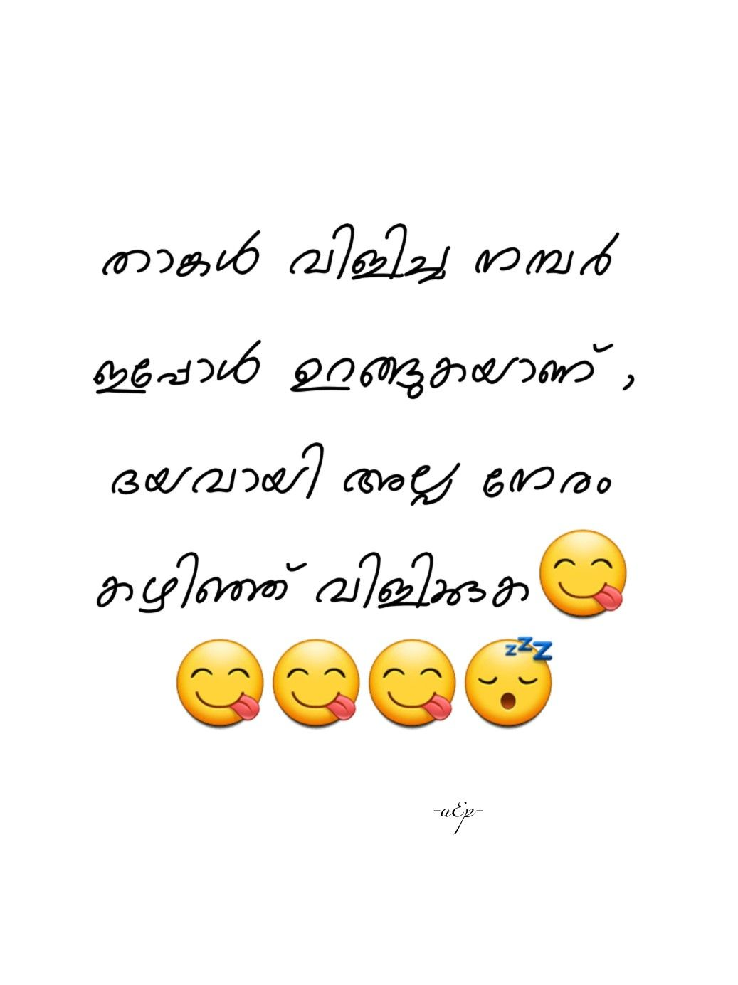 Malayalam Funny Quotes Funny Quotes Heartfelt Quotes Emotional Quotes