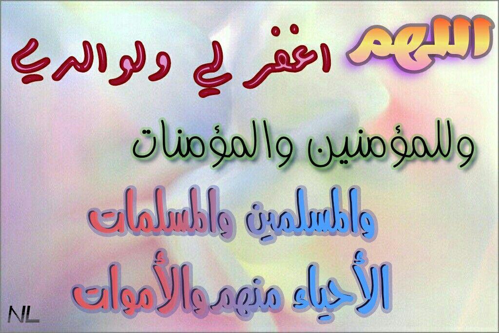 اللهم اغفرلي ولوالدي وللمؤمنين والمؤمنات والمسلمين والمسلمات الاحياء منهم والاموات Arabic Calligraphy Calligraphy
