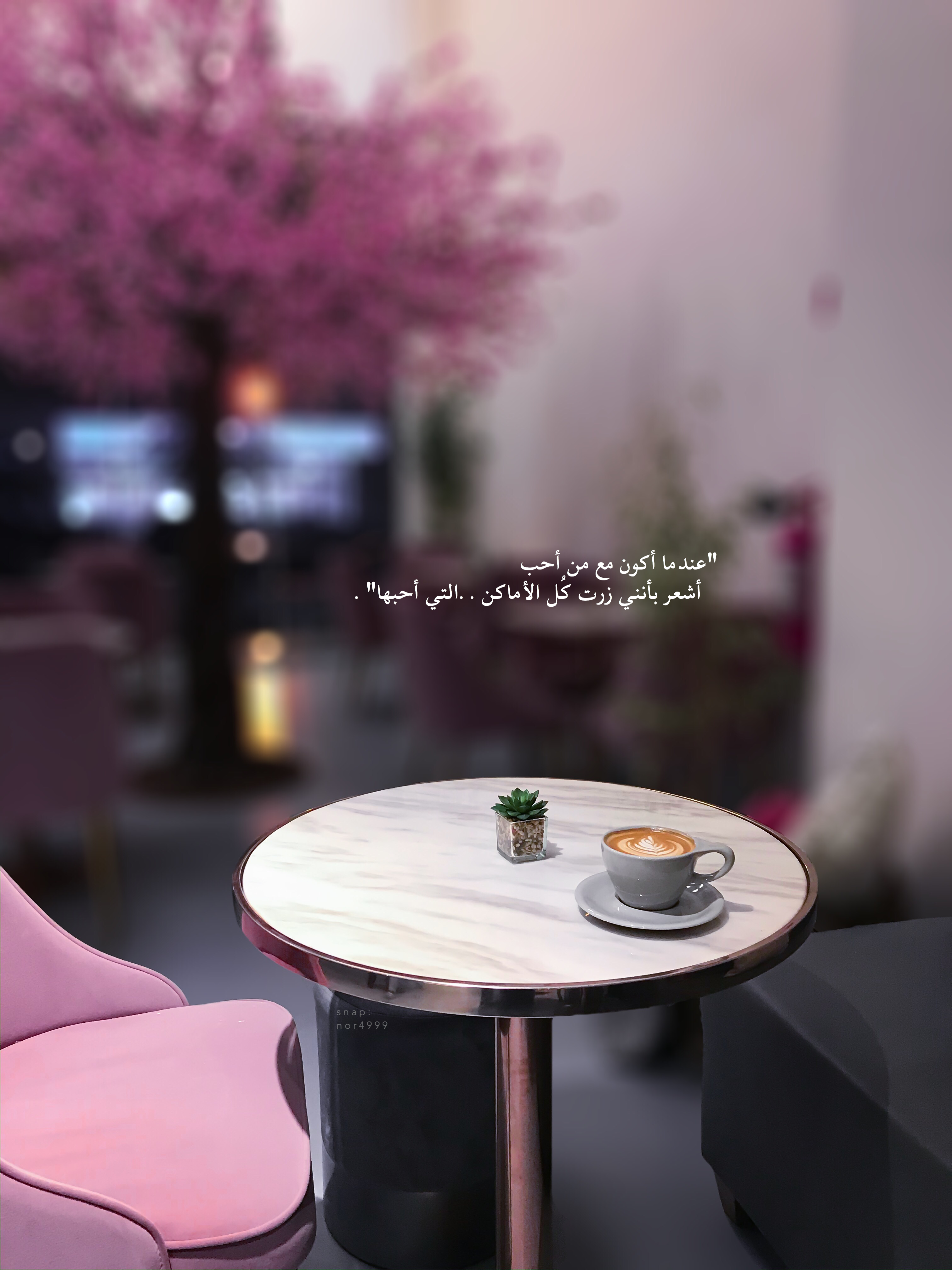 Pin By Alshehhiamna On Arabic Phrases I Love Coffee Arabic Phrases Arabic Quotes