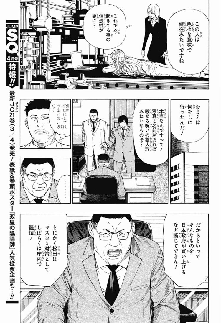 漫画 バンク ナルト