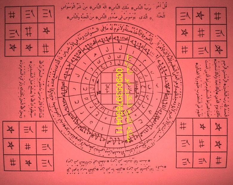 تقوية بواسطة استخدام سورة يس واغلاق سوء الحفظ والفهم Invocation Allah Mystique