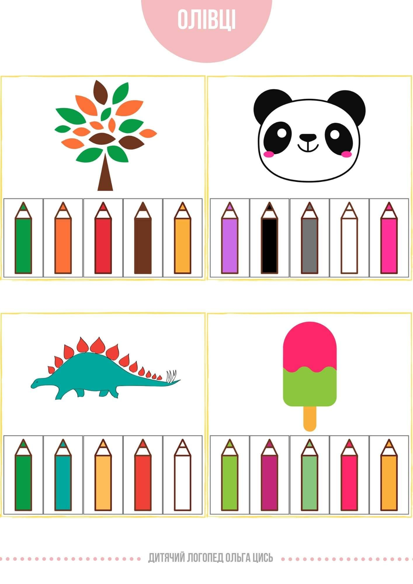 Pin By Georgi Cachia On Kolory Colors Visual Perception Activities Toddler Activities Preschool Worksheets [ 2000 x 1414 Pixel ]