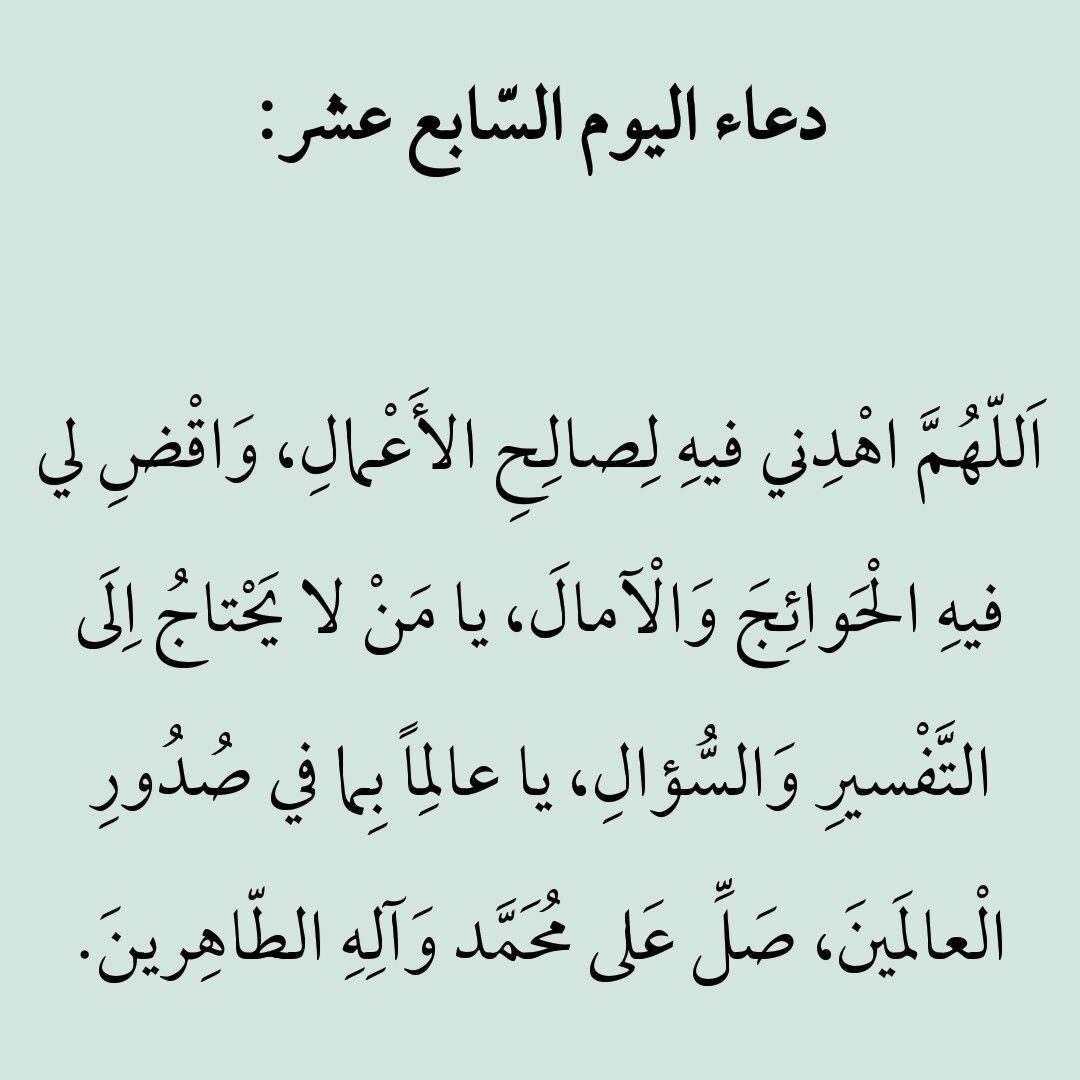 دعاء اليوم السابع عشر من رمضان Ramadan Quotes Ramadan Prayer Ramadan Day