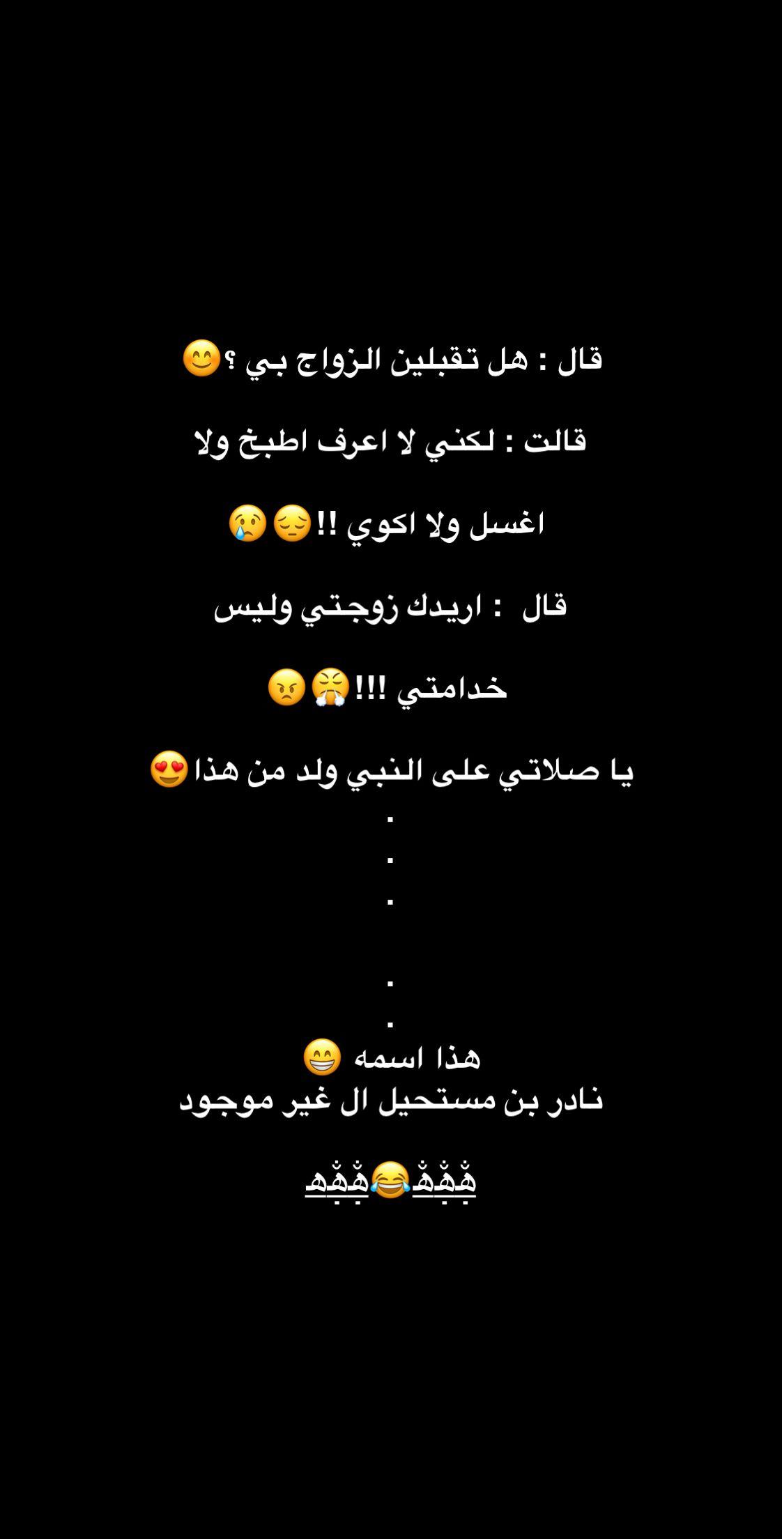 Pin By Rặgĥŏoŏd Awwặd On ابتسموا ي جميلين Funny Words Funny Arabic Quotes Mood Quotes