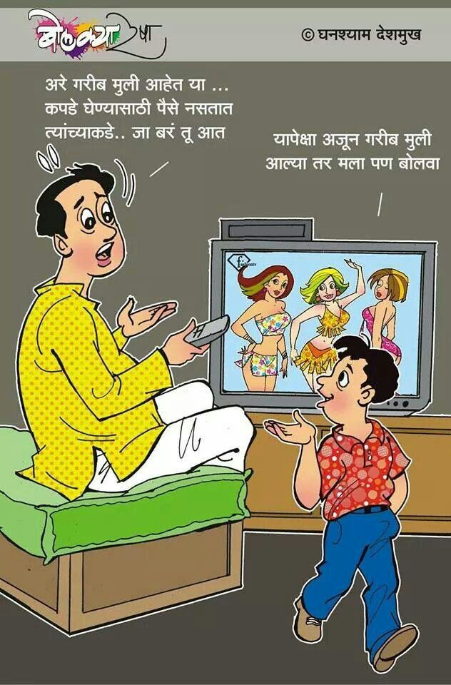 Marathi Funny Jokes (मराठी जोक्स) - Apps on Google Play