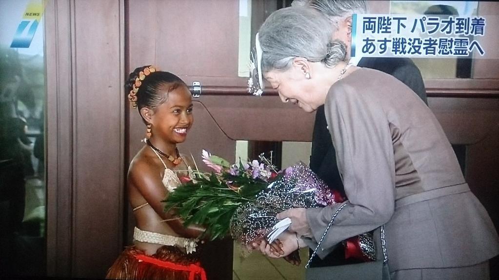 パラオご到着で両陛下に歓迎の花束をお渡しした現地の少女の皇后陛下を見つめる表情、満面の笑みから両陛下のご訪問を心から歓迎してるのが分かるわ、ええ国やなパラオは