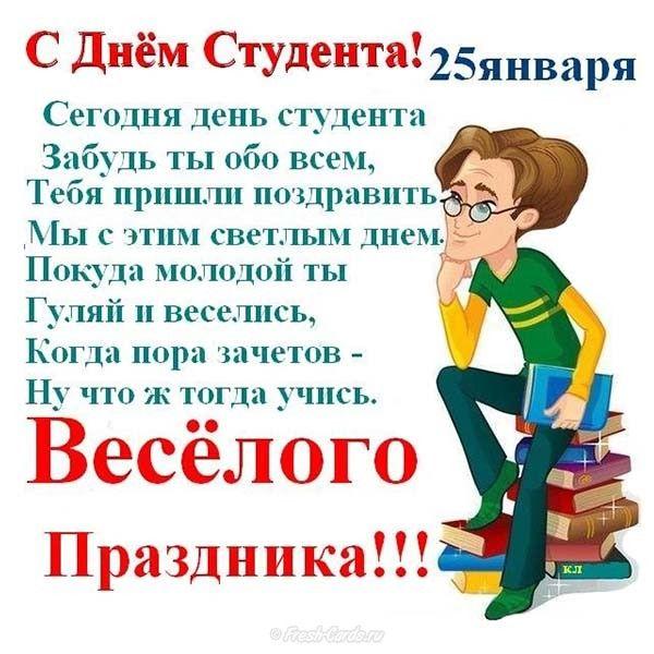Картинки 25 января день студента, открытки главное новости