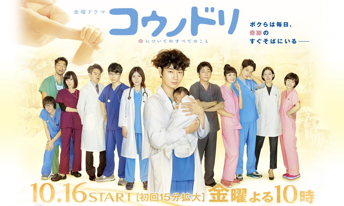 Kounodori Live Action Subtitle Indonesia Japanese drama