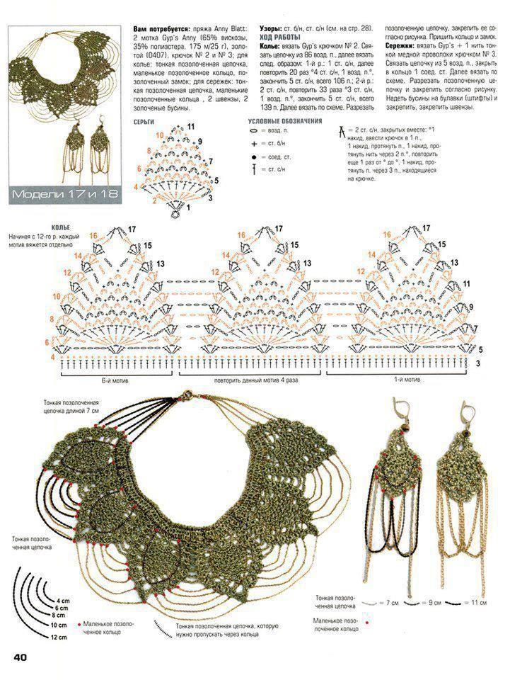 223418_425624097516318_273513861_n.jpg (721×960) | DIY Jewelry ...