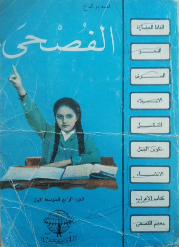رحم الله أحمد بوكماخ فقد حب ب اللغة العربية الفصحى إلينا Learn English Download Books Books