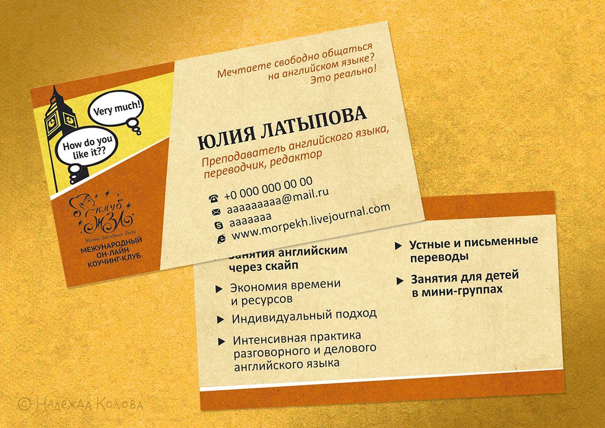 Картинки для визитки репетитора