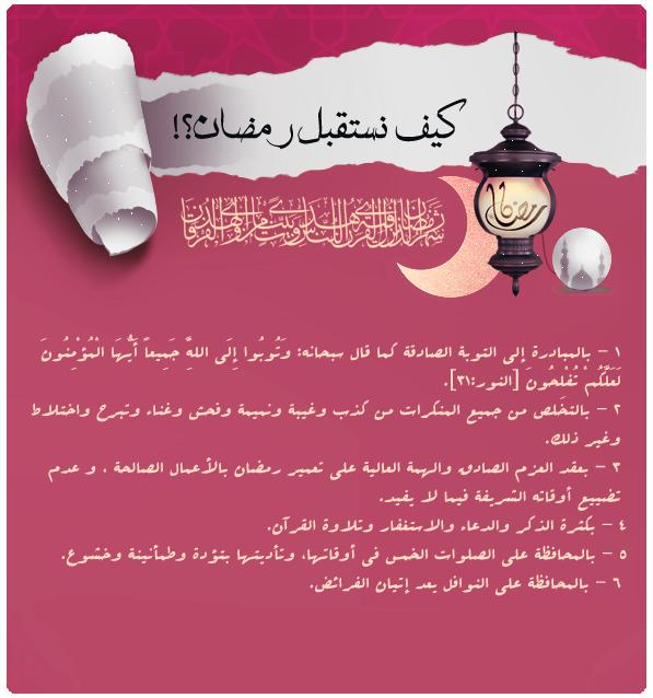همسات رمضانيه Informative Interesting Things