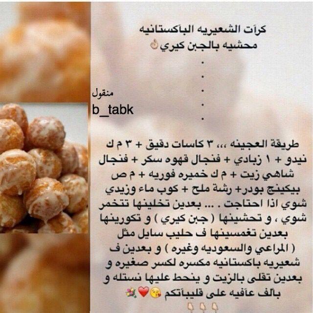 كرات الشعيرية Cooking Cake Desserts Food