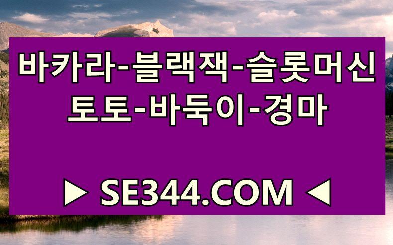 띵동실시간 》》 SE344.COM 《《포카혼타스영화 네임드접속 불가능한게임9띵동실시간 》》 SE344.COM 《《포카혼타스영화 네임드접속 불가능한게임9