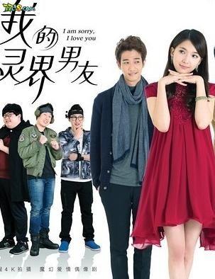 I Am Sorry, I Love You 我的鬼基友 Taiwan, Idol Drama - Google Search