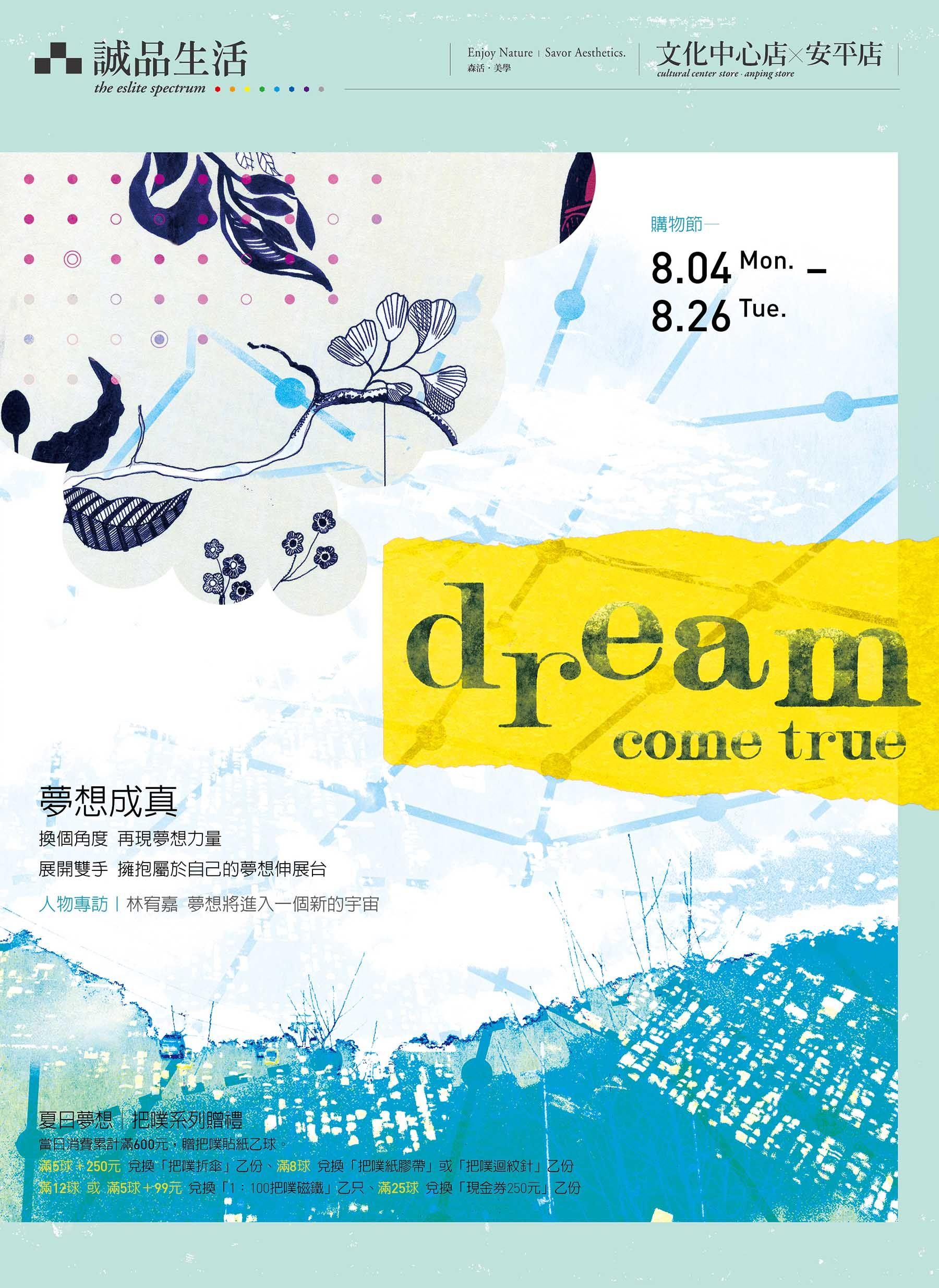 夢想成真dream come true 本期dm 誠品生活網 charity poster graphic design poster poster design