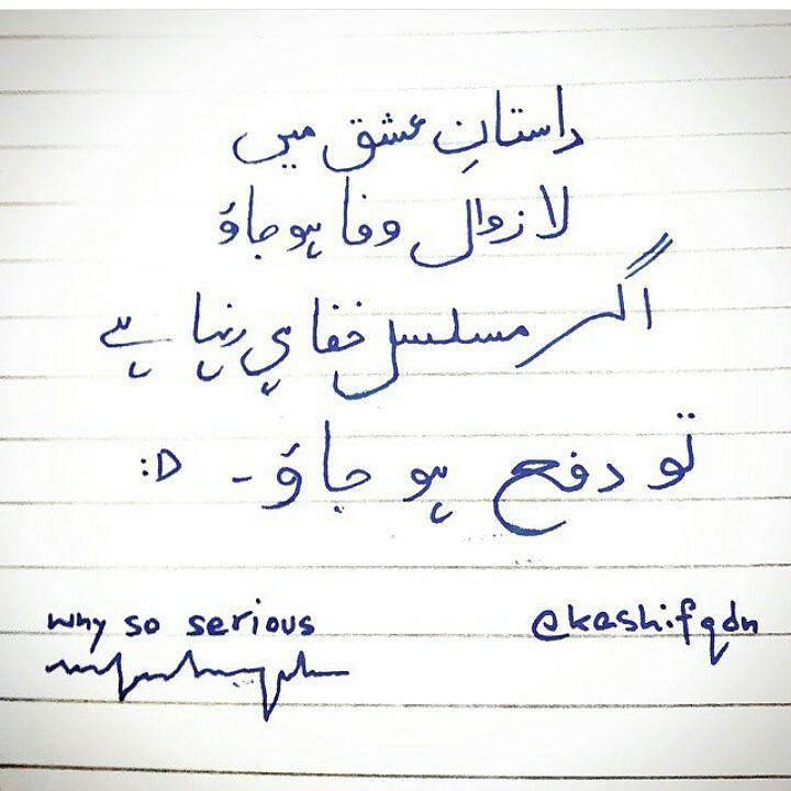 Hahahahahha | Urdu funny poetry, Urdu love words, Urdu words