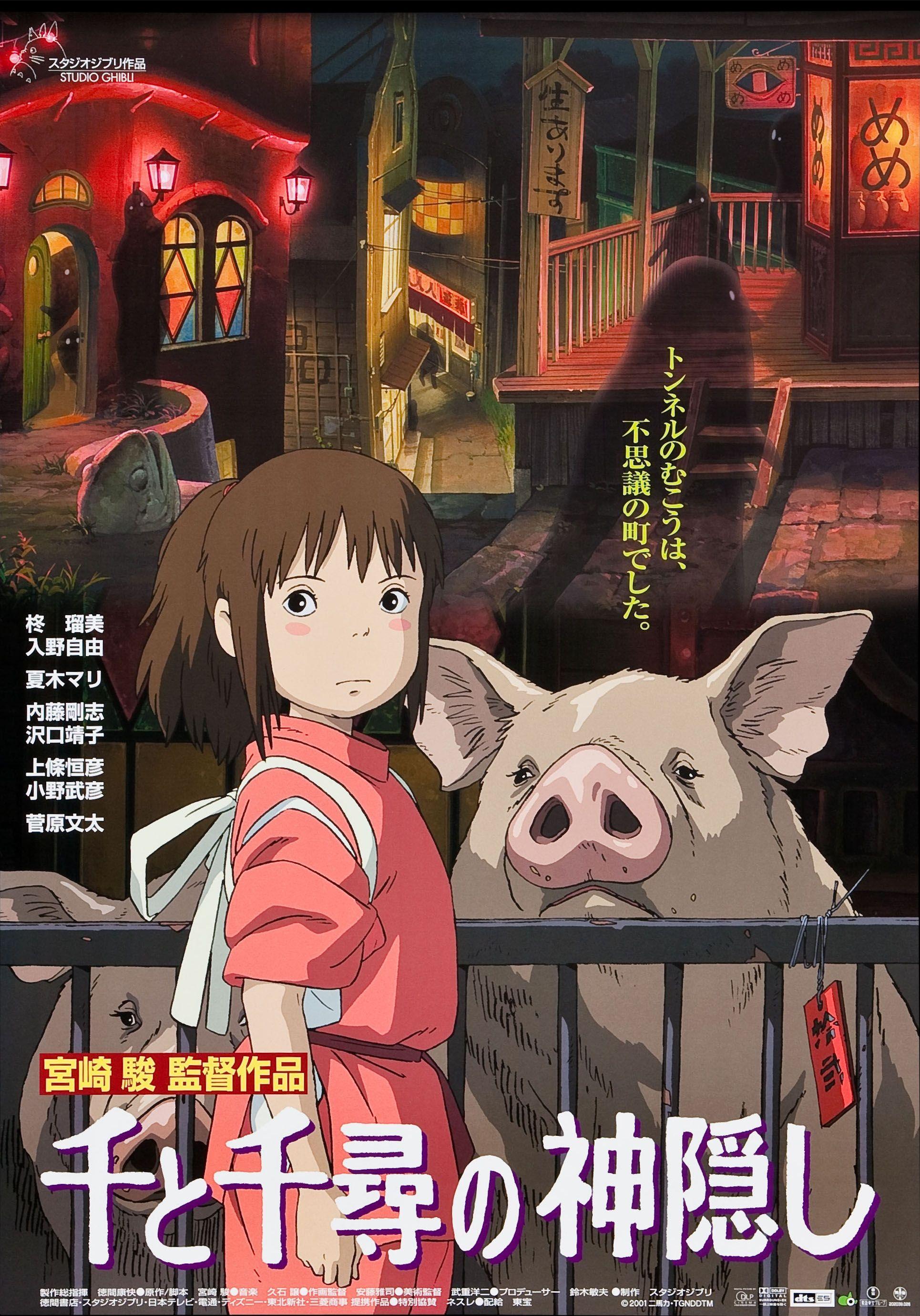 千と千尋の神隠し Sen To Chihiro No Kamikakushi Japanische Filme Japanischer Film Japanisches Poster