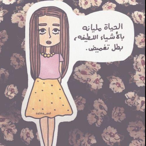 بالعربي Funny Cartoon Quotes Drawing Quotes Quotes For Book Lovers