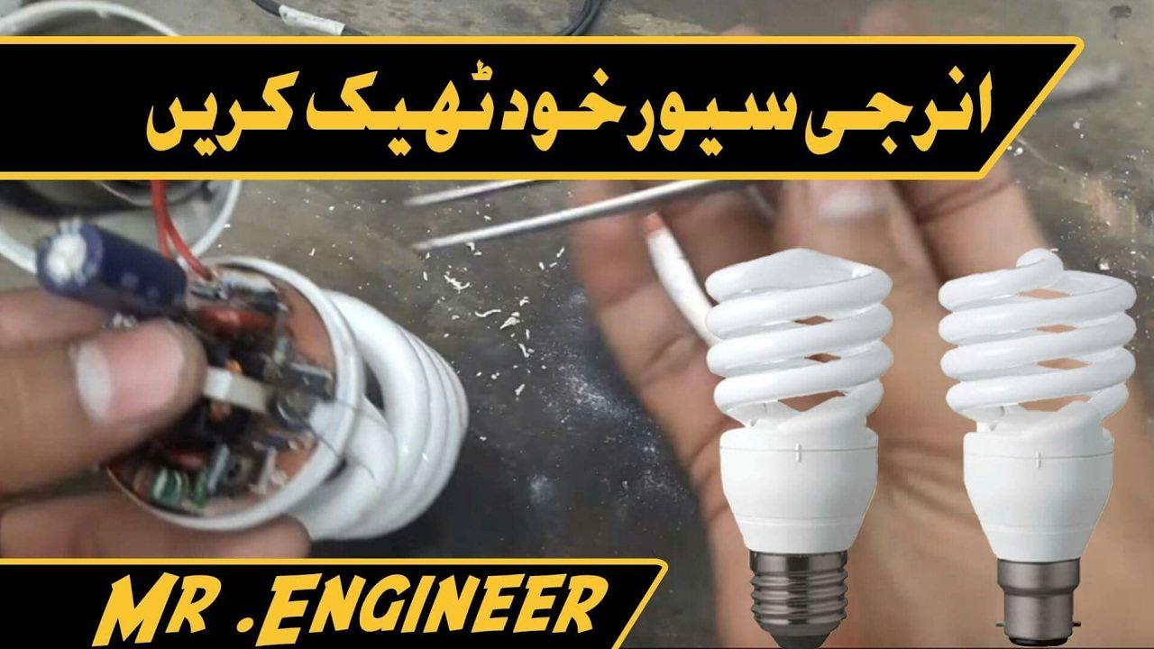 cfl bulb repair at home diy dead cfl lamp repair in urdu hindi rh pinterest com