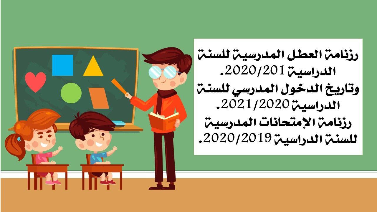رزنامة العطـل المدرسية وتاريخ الدخول المدرسي 2020 2021 Fictional Characters Character Family Guy
